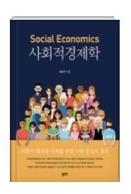 사회적경제학.jpg